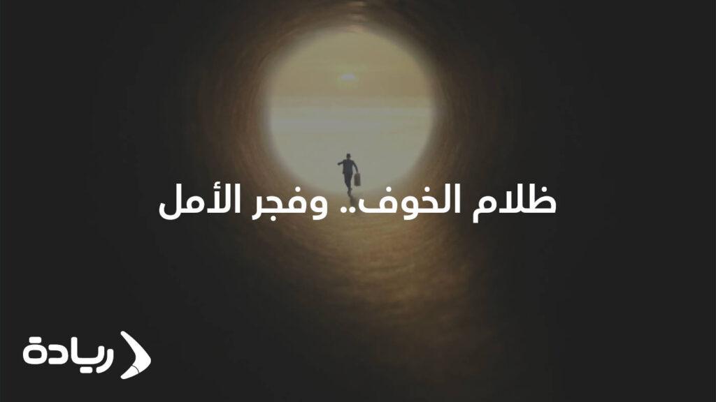 ظلام الخوف وفجر الأمل