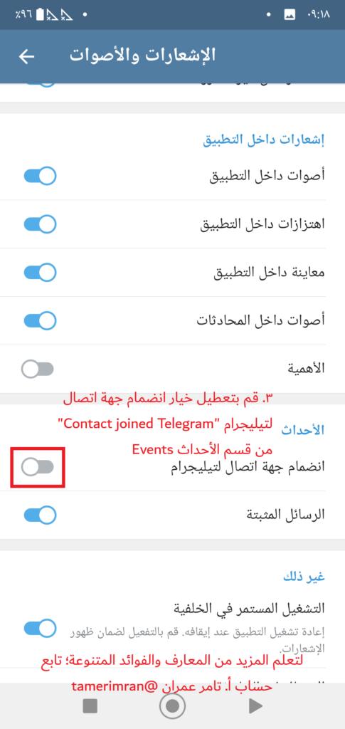 الخطوة الثالثة والأخيرة من كيف تعطّل الإشعارات بجهات الاتصال الجديدة على تيليجرام؟